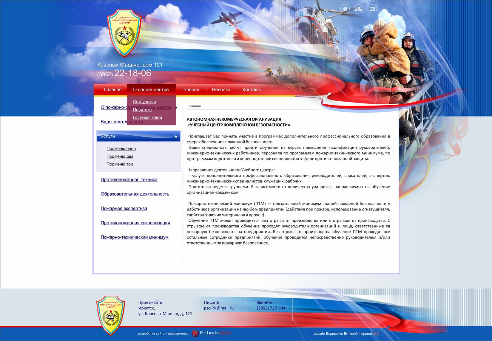 сайт Пожарная служба