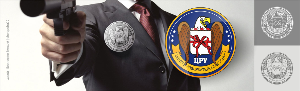лого ЦРУ