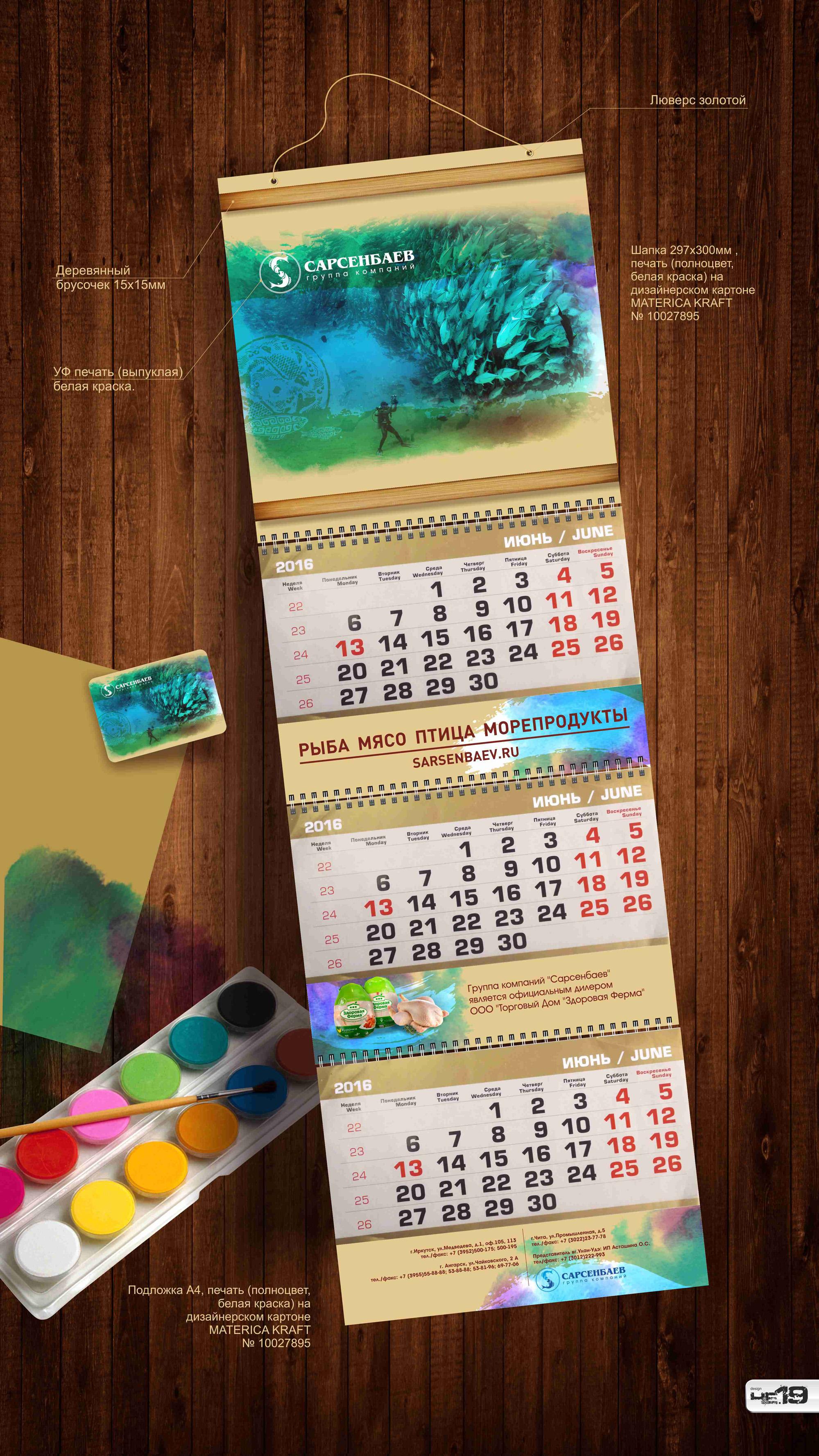 Календарь квартальник Сарсенбаев 2016