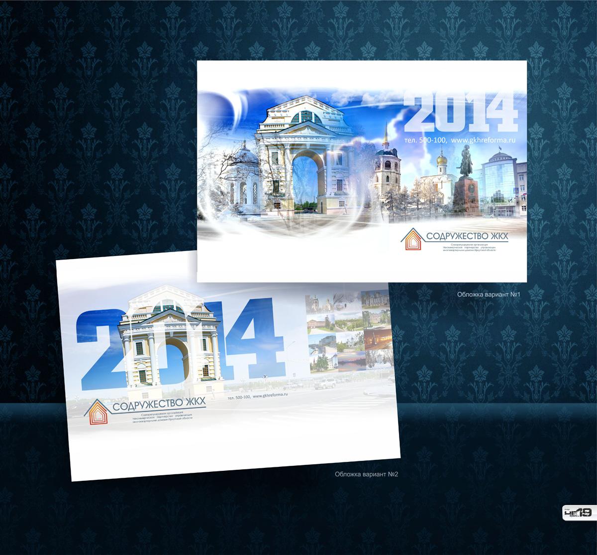 Календарь ЖКХ обложка
