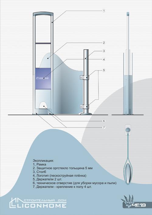 Дизайн защиты  рамок для СК LICONHOME