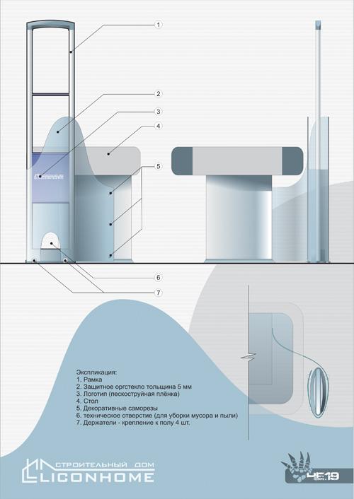 Дизайн защиты рамок для СК LICONHOME  2