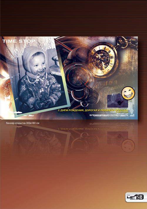 баннер открытка 300х180 см
