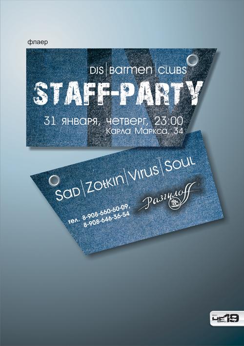 флаер staff-party разгулофф