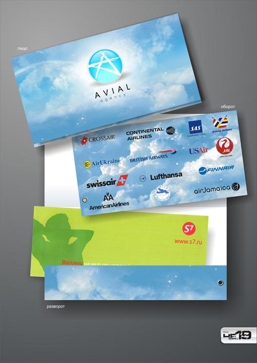 Авиаль конверт