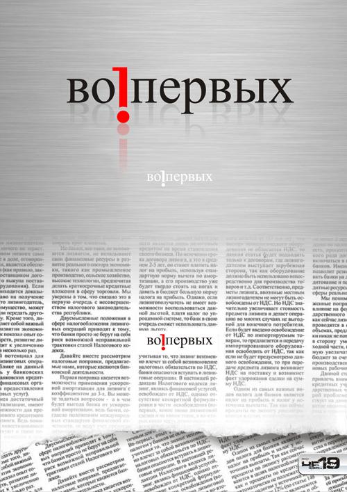 лого Во-Первых
