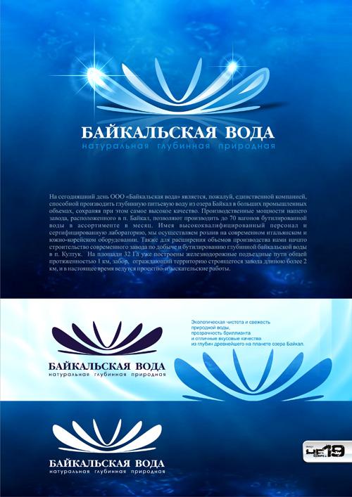 лого Байкальская вода