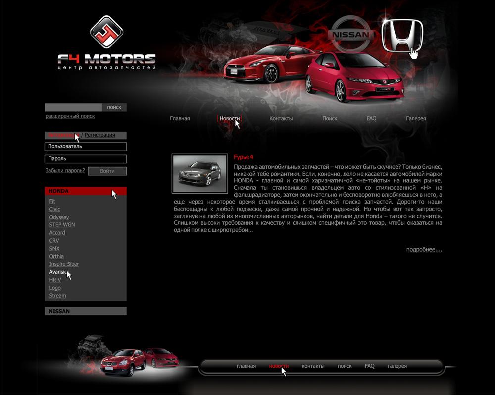 Сайт F4 motors