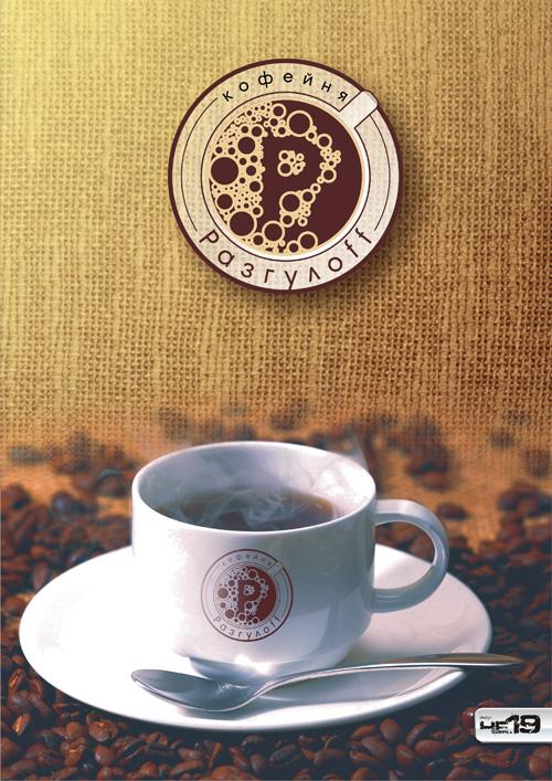 лого кофейня РАЗГУЛOOF