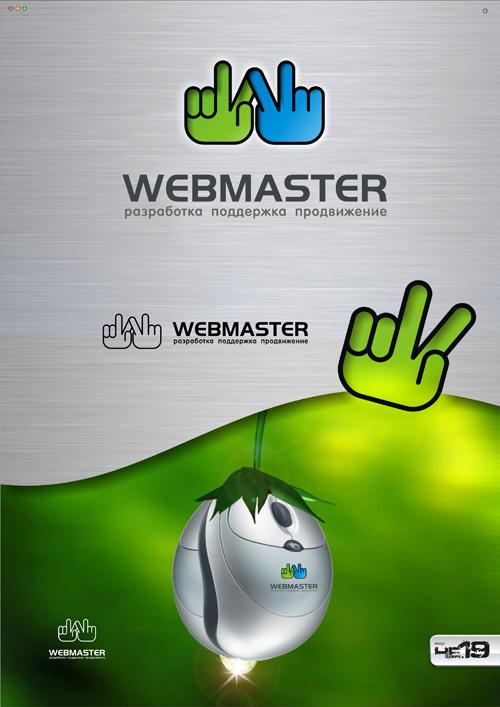 лого Web Master
