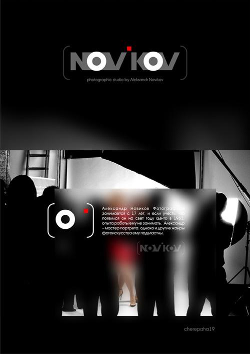 лого фотостудия Александра Новикова