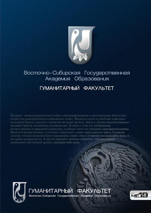 лого Гуманитарный факультет