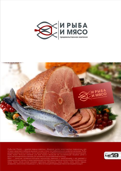 Лого И рыбы и Мясо (вариант согласованный)