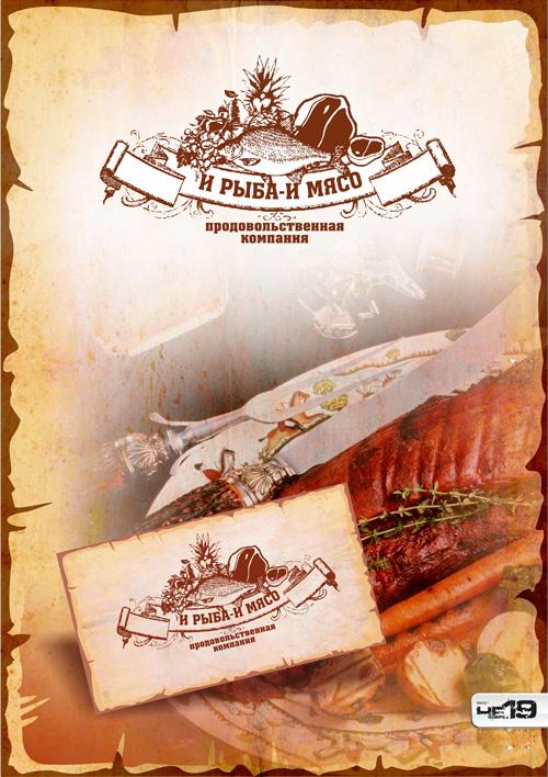 Лого И рыбы и Мясо (вариант)