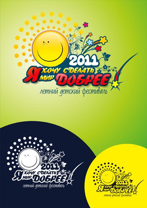лого летнего детского фестиваля 2011