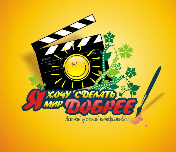 лого летний детского кинофестиваля