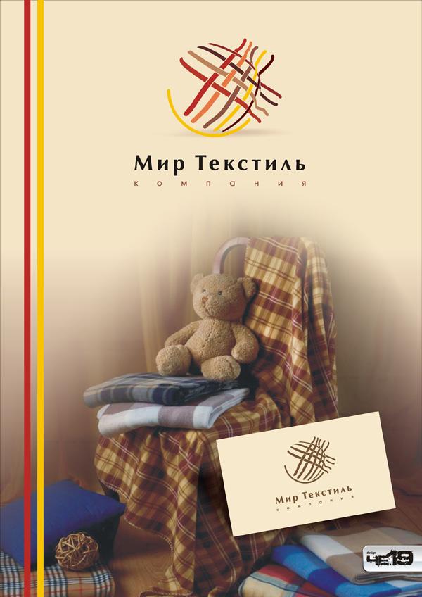 Лого МИР ТЕКСТИЛЬ