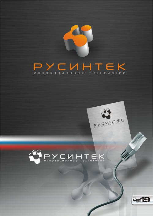 лого ООО РУСИНТЕК 2
