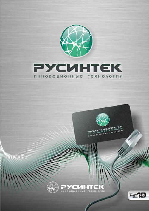 лого ООО РУСИНТЕК 1