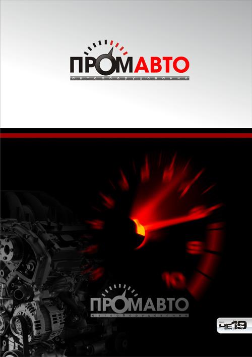 Лого ПромАвто