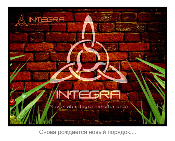 лого компании INTEGRA