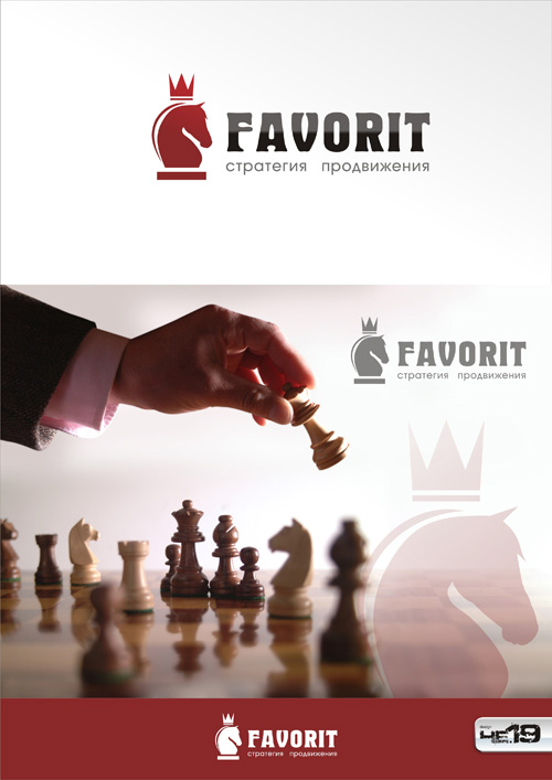 лого FAVORIT