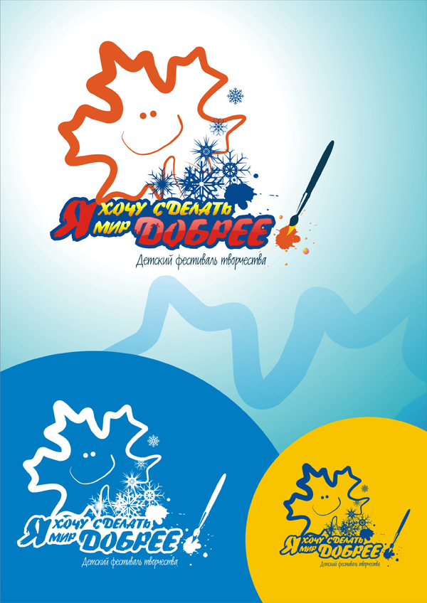 лого Осенне зимнего детского фестиваля