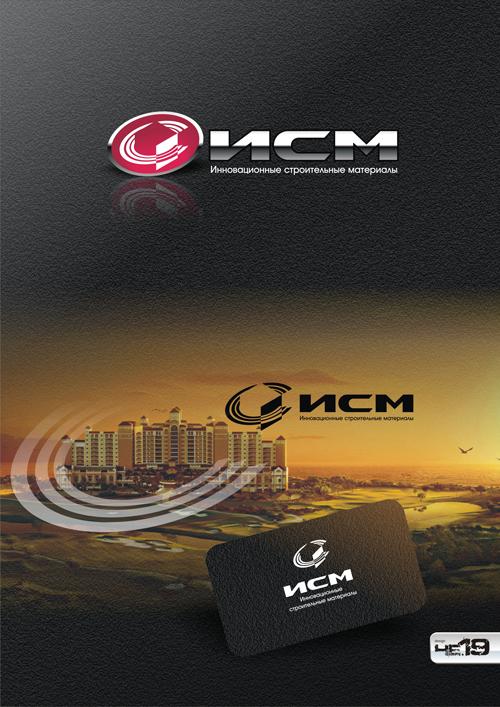 лого ИСМ