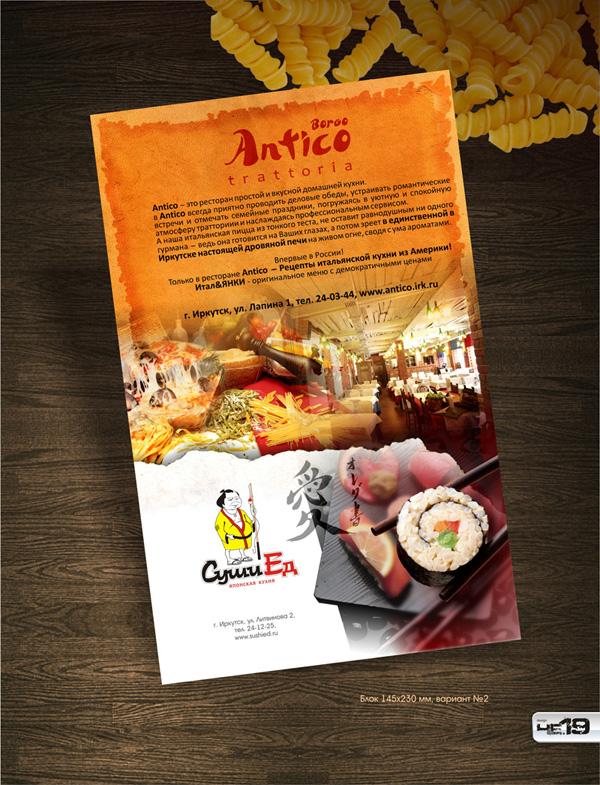 Блок А5 для ресторана Антико
