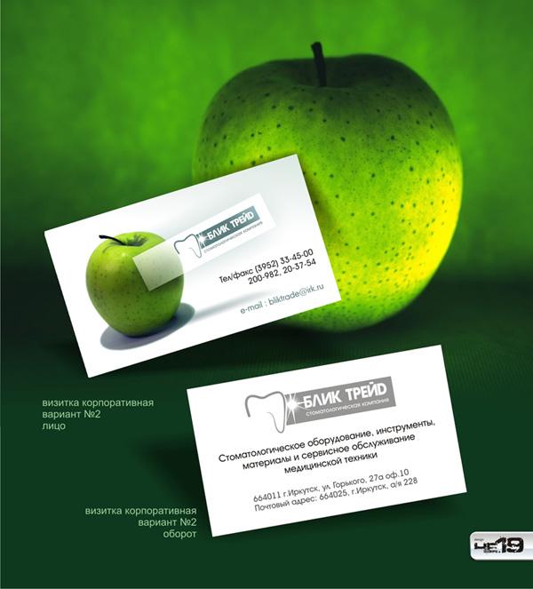 визитка корпоративная Блик Трейд