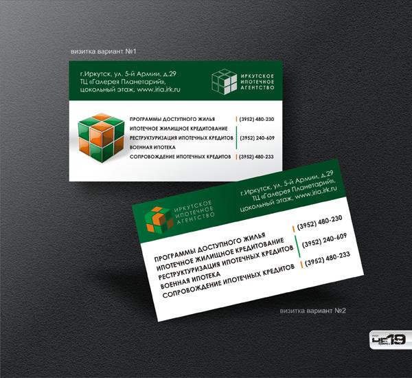 Визитки Иркутское Ипотечное Агентство