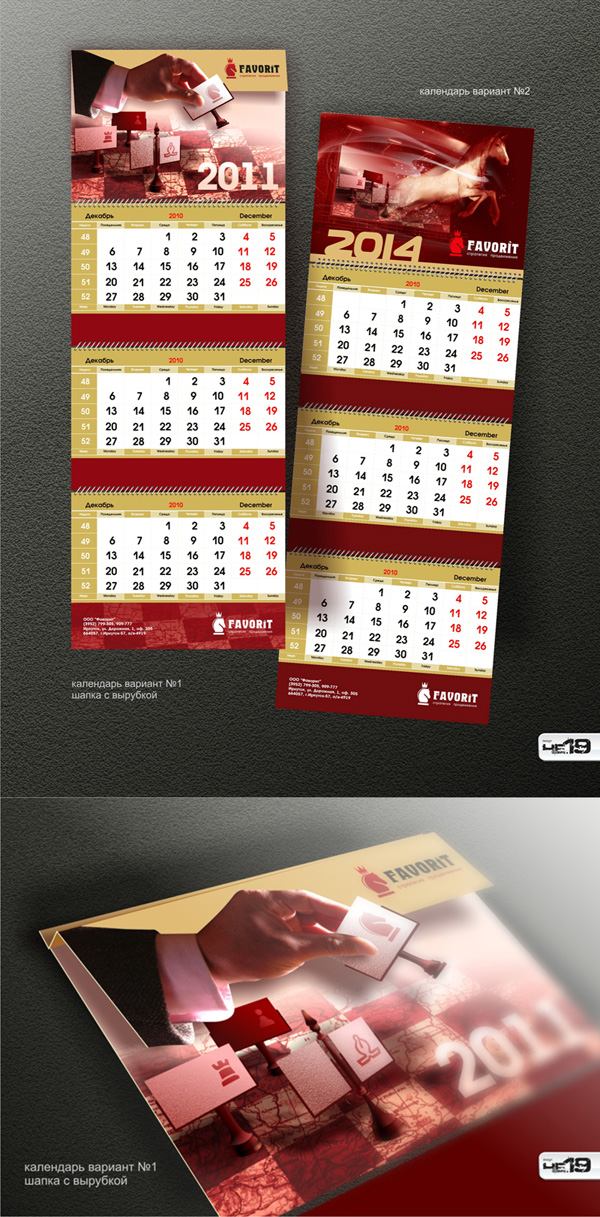 Календарь 2011 РА ФАВОРИТ