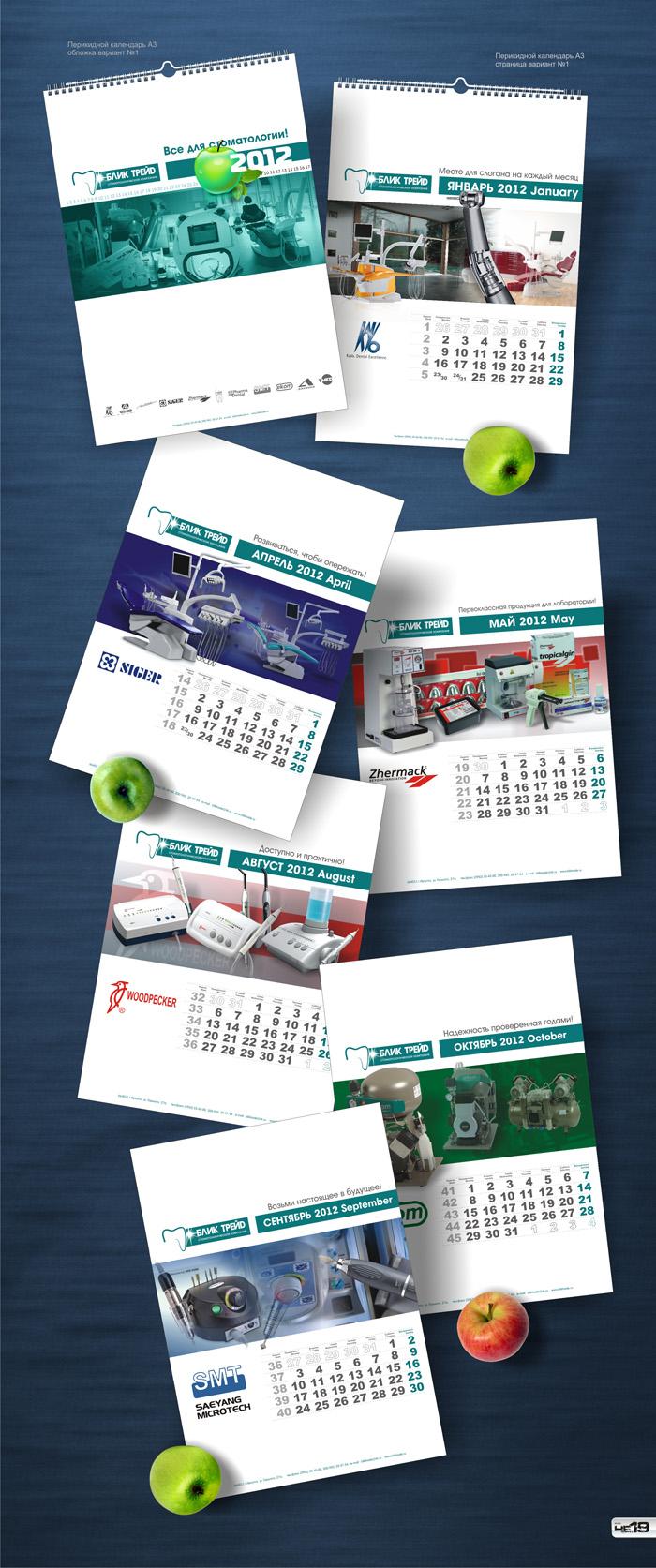 Календарь 2012 Блик Трейд