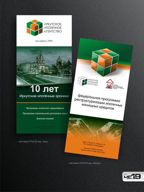 листовки Иркутское Ипотечное Агентство