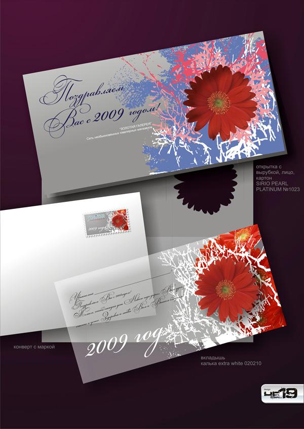 открытка 2009 ЗОЛОТАЯ ГАЛЕРЕЯ