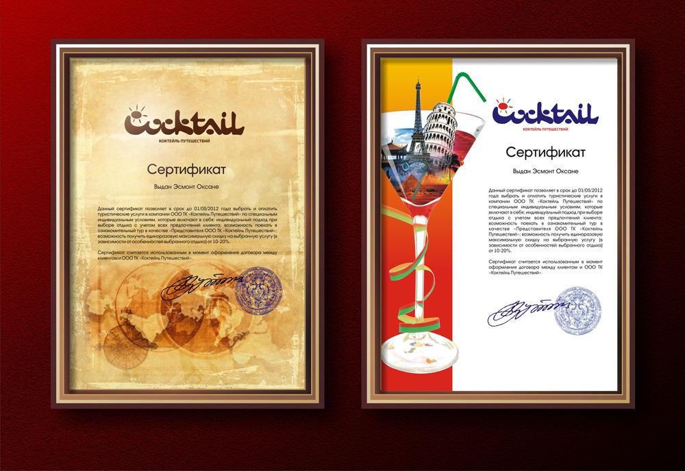 сертификат Коктейль Путешествий