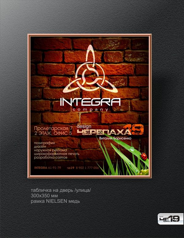 Табличка на вход INTEGRA