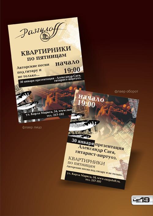 флаер Разгуловв Квартирники