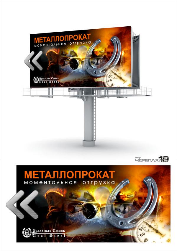 \баннер 3х6 Уральская сталь