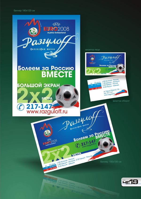 баннер и визитка РАЗГУЛOFF