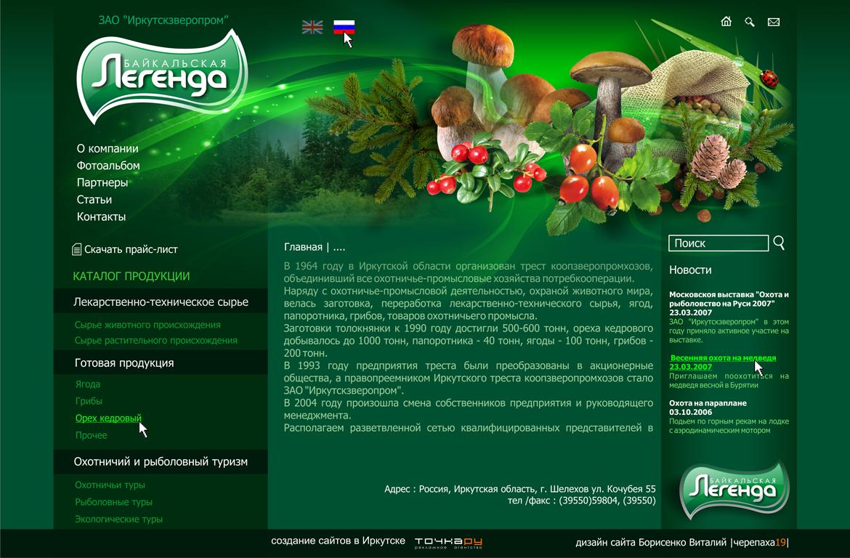 сайт Байкалская легенда