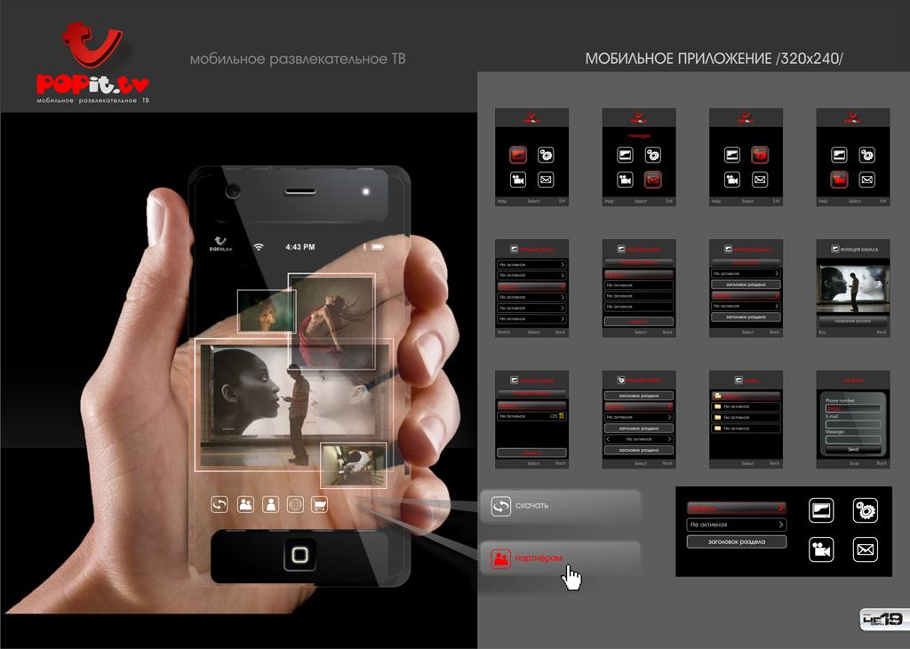 мобильное приложение ПОПИТ