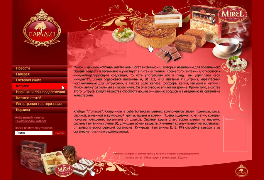 сайт Paradiz