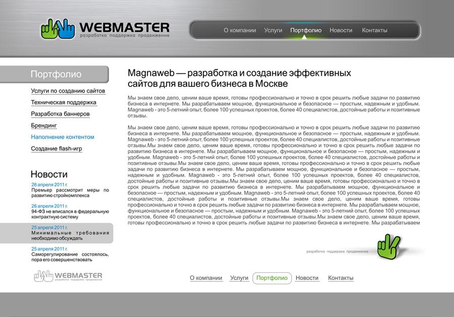 сайт Web Master
