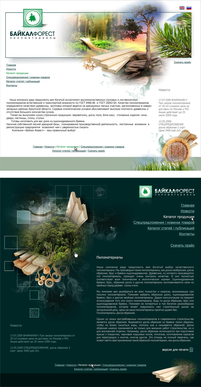 сайт Байкал Форест