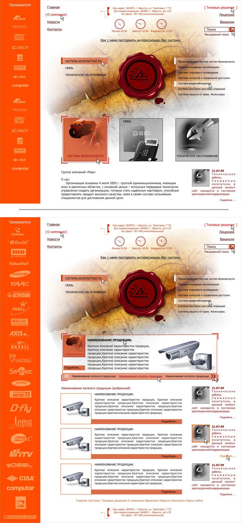 сайт компании МИР
