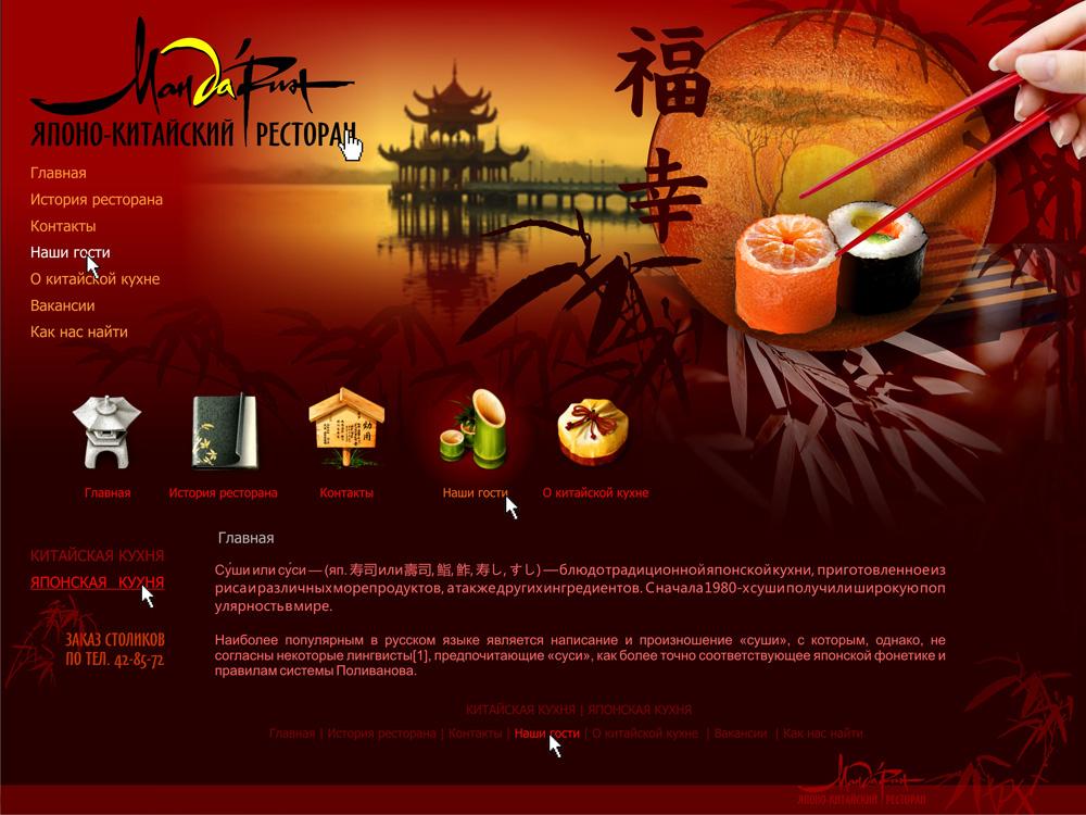 сайт ресторан Мандарин