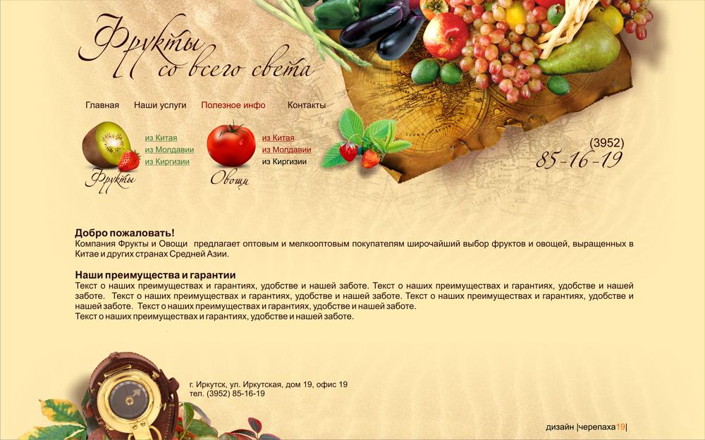 сайт фрукты и овощи