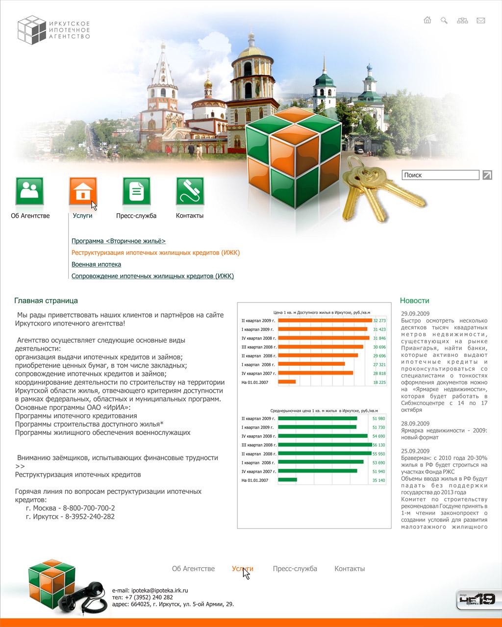 сайт Иркутское ипотечное агентство