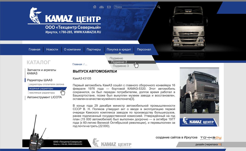 сайт КАМАЗ 38